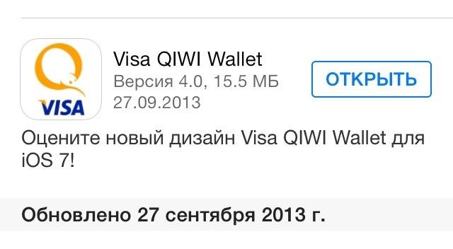 Вышло обновление QIWI wallet