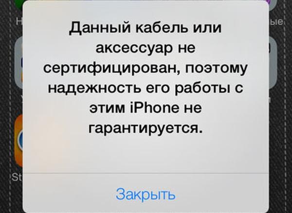 iOS 7 предупреждает о поддельных Lightning-аксессуарах