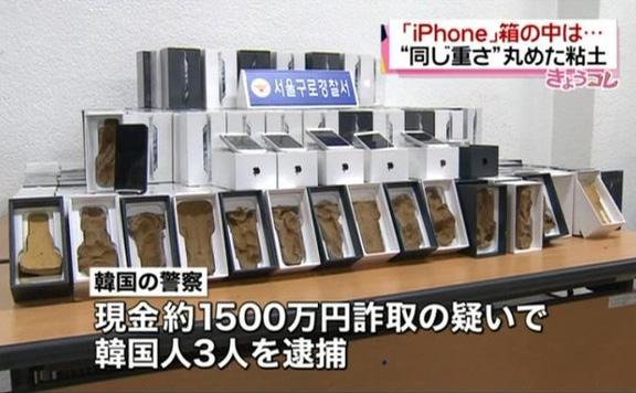 150 тысяч долларов за глиняный iPhone 5