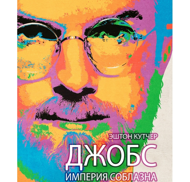 В iTunes появился байопик про Стива Джобса