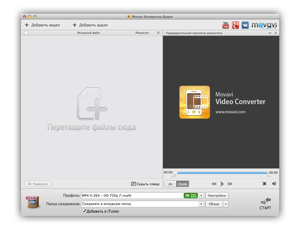 Movavi Конвертер Видео для Mac OS X