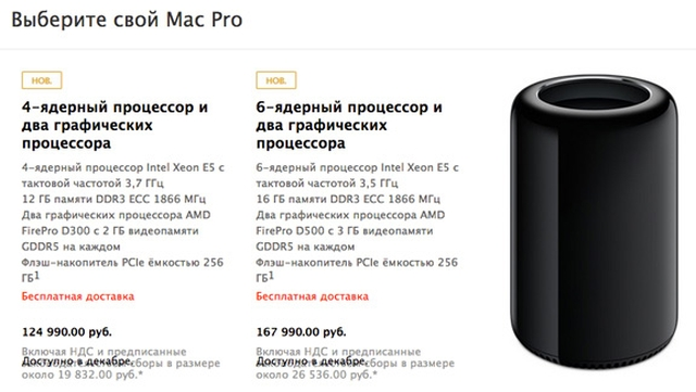 Mac-Pro-start-1