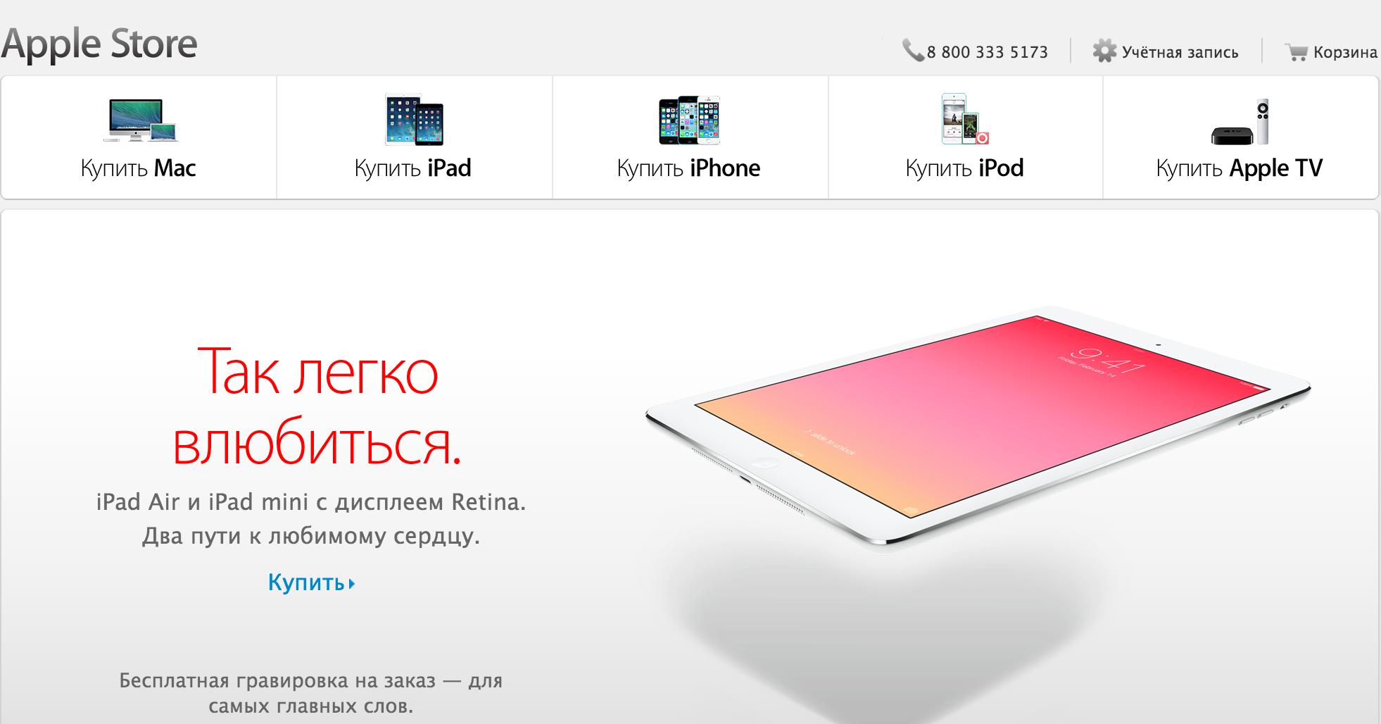 Российский Online Apple Store увеличил географию доставки