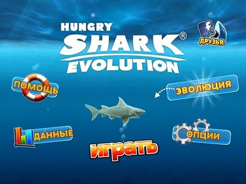 Обзор Hungry Shark. Покоряем новые глубины