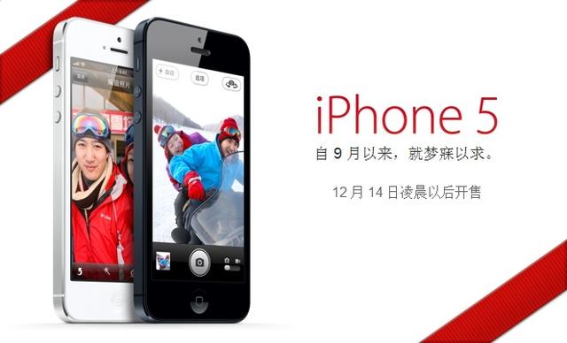 iphone_5_china