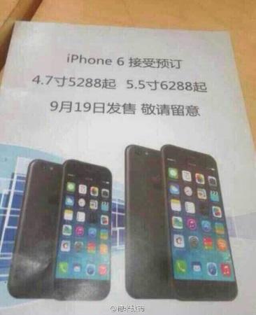 iphone_6_leak_flyer_gsminsider