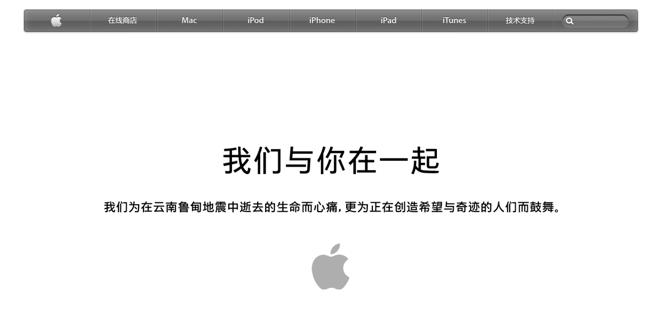 Apple отдает $1.6 млн на помощь китайской провинции