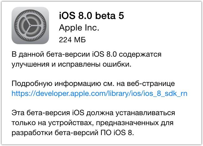 Вышли iOS 8 beta 5 и OS X Yosemite Developer Preview 5
