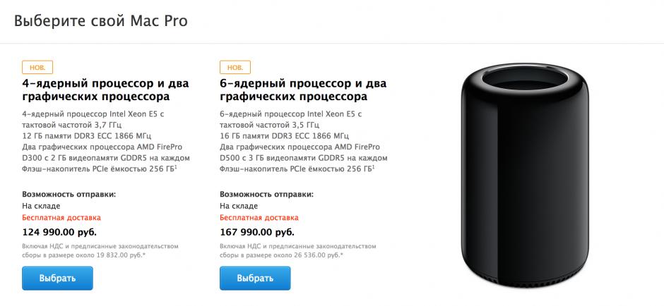 Apple сокращает время доставки по России