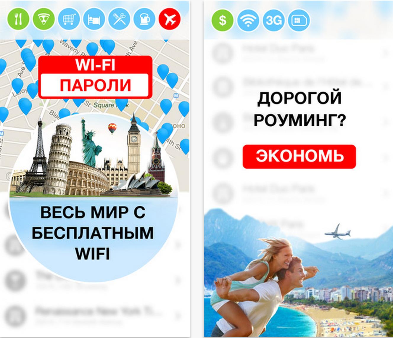 Wi-Fi Map Pro — пароли от закрытых точек по всему миру