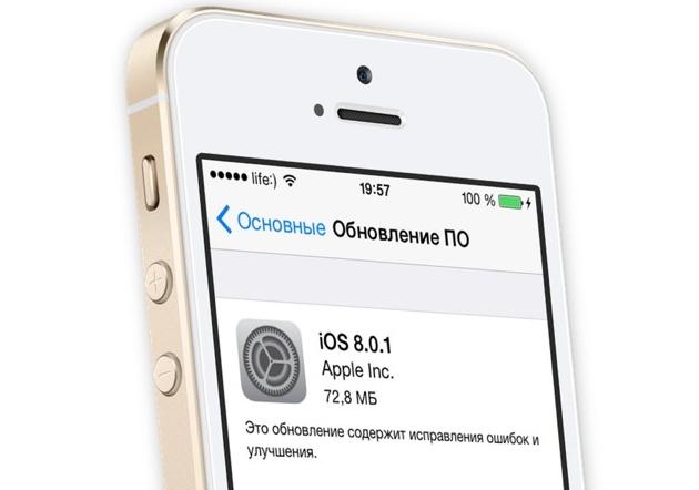 Apple выпустила iOS 8.0.1 и тут же отозвала