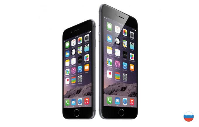 Продавать iPhone в России будут с 26 сентября