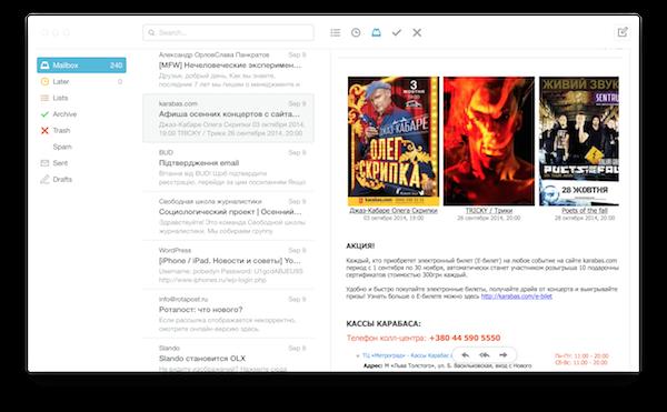 Обзор приложения Mailbox — легендарного почтового клиента