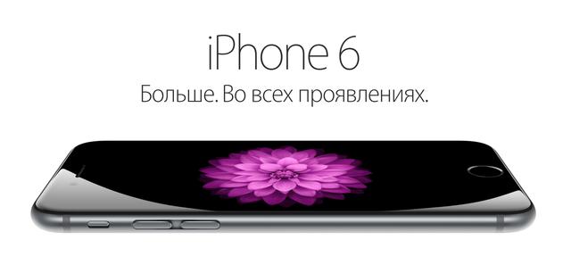 За первые три дня в России продали около 100 000 новых iPhone