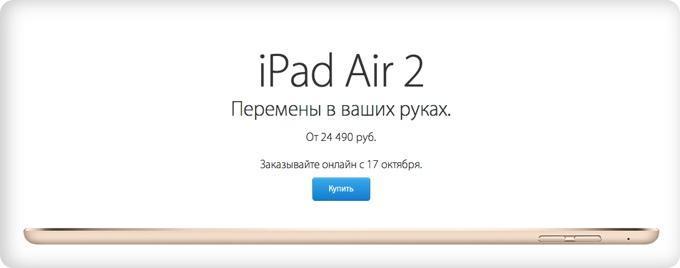 Почему за новыми iPad не стоит специально ехать в Европу