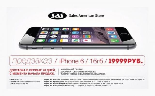 Покупателей новых iPhone 6 за 19 999 р. обманули
