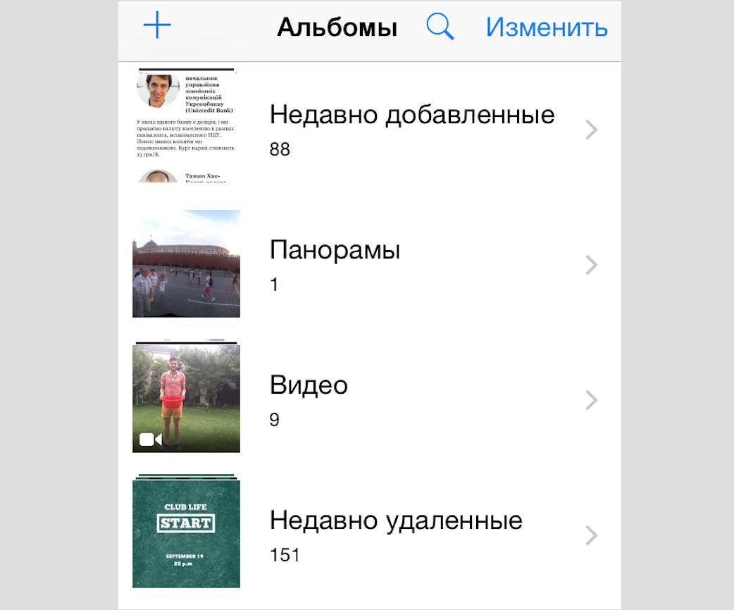 В iOS 8.1 вернется Фотопоток