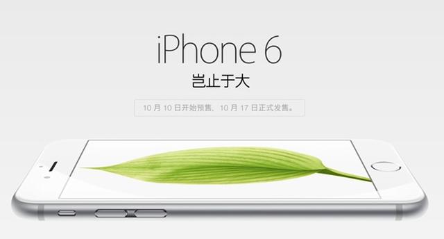 iPhone-6-china-bii-1