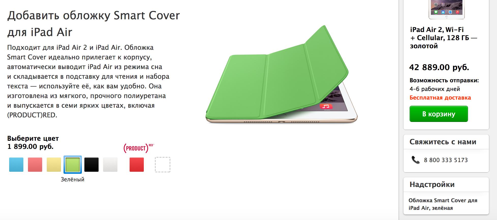 Новые iPad доступны для покупки в России