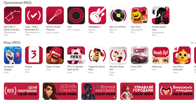 apps-for-red-2