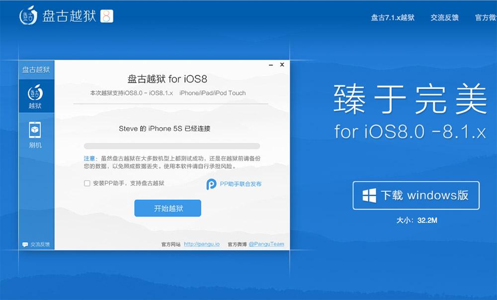 В новой версии iOS 8 джейлбрейк работать не будет