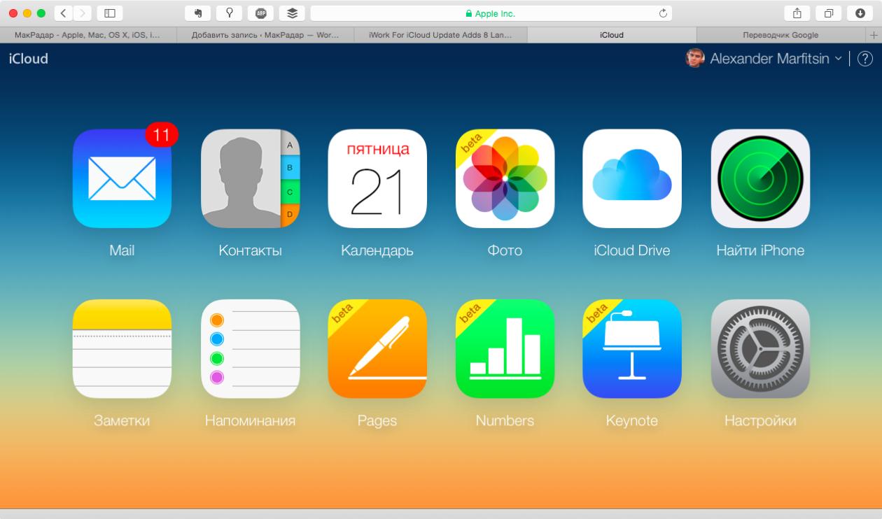 Большое обновление iWork для iCloud