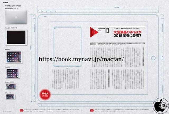 12,2-дюймовый iPad Air 2 выйдет в 2015 году