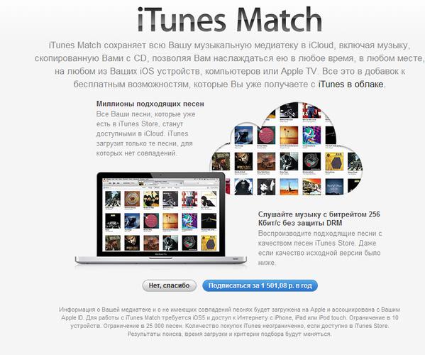 Apple подняла цены на облачные услуги