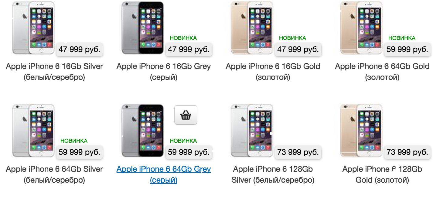 Интернет-магазины уже подняли цены на iPhone