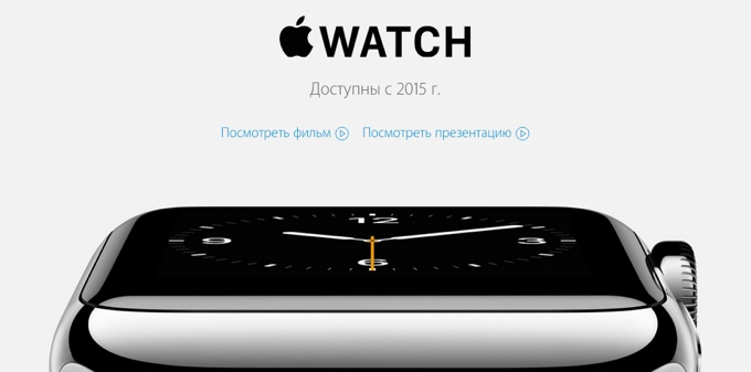 Apple Watch — уже совсем скоро?