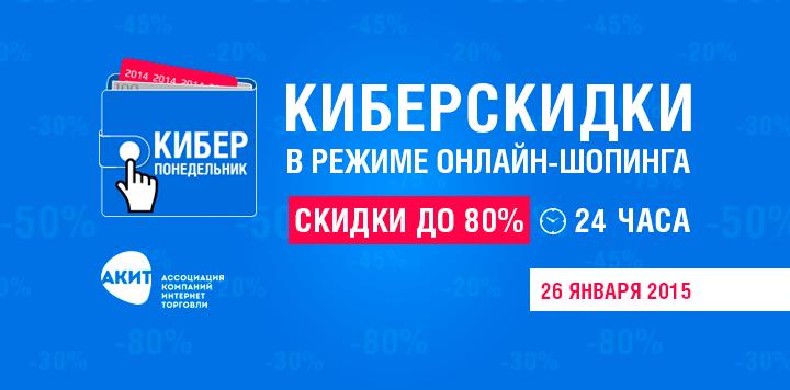 Скидки! Сегодня в России проходит Киберпонедельник-2015