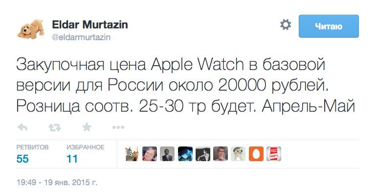 Цена на Apple Watch в России может достигнуть 30.000 рублей