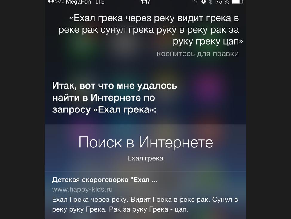Привет, Siri: голосовой ассистент заговорил на русском