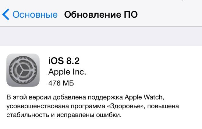 iOS 8.2 доступна для загрузки