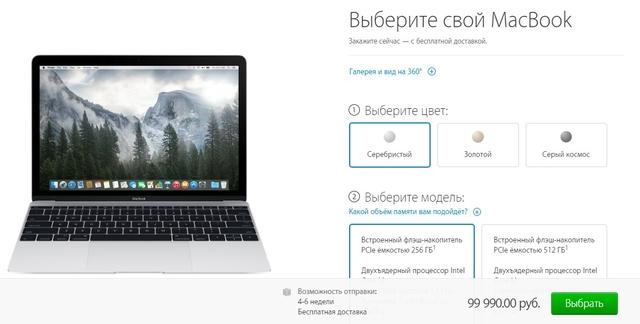 В России открыт предзаказ на 12-дюймовый MacBook