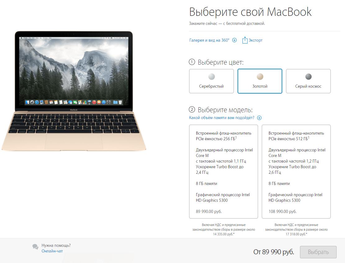 Ура! Apple снизила официальные цены на технику Apple в России