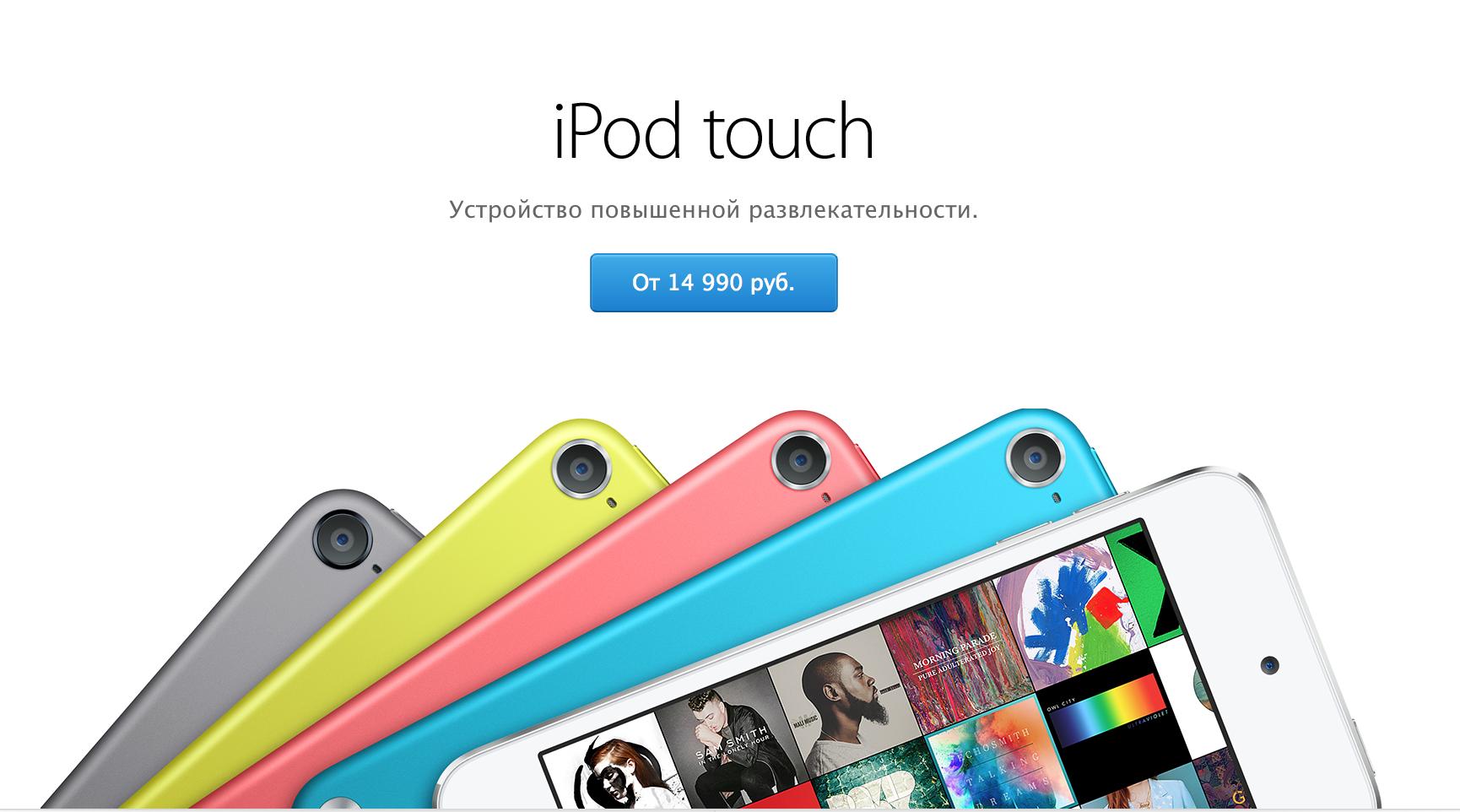 Apple может показать новый iPod