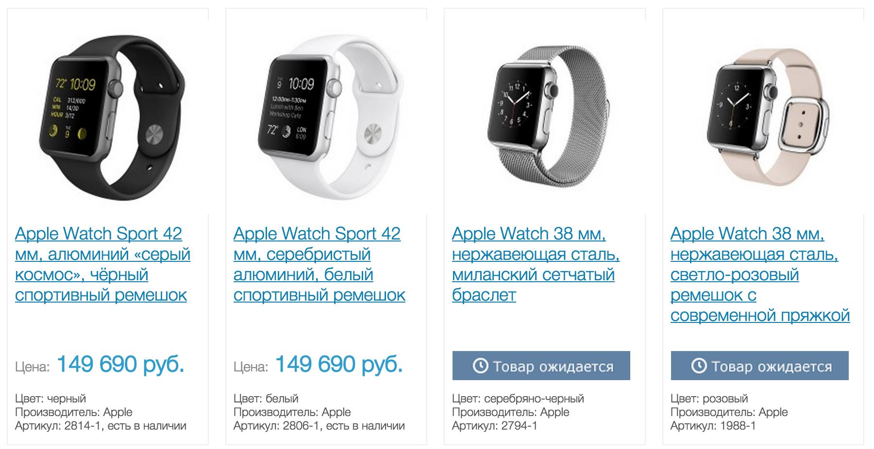 Кому часики? Сколько стоят Apple Watch в России сегодня