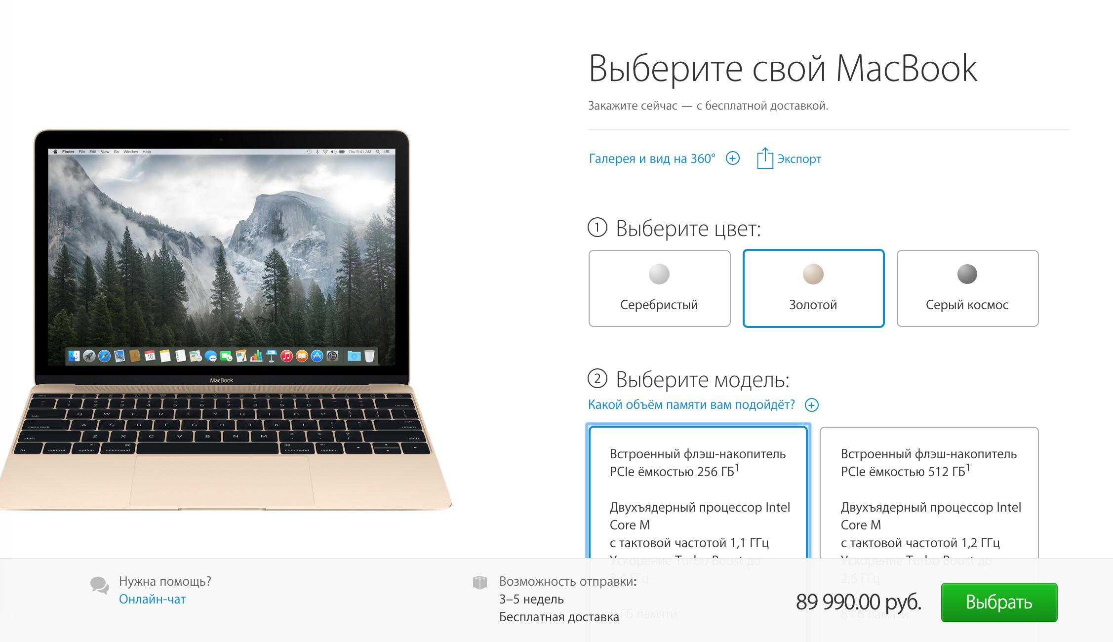 Дефицит на MacBook постепенно уходит
