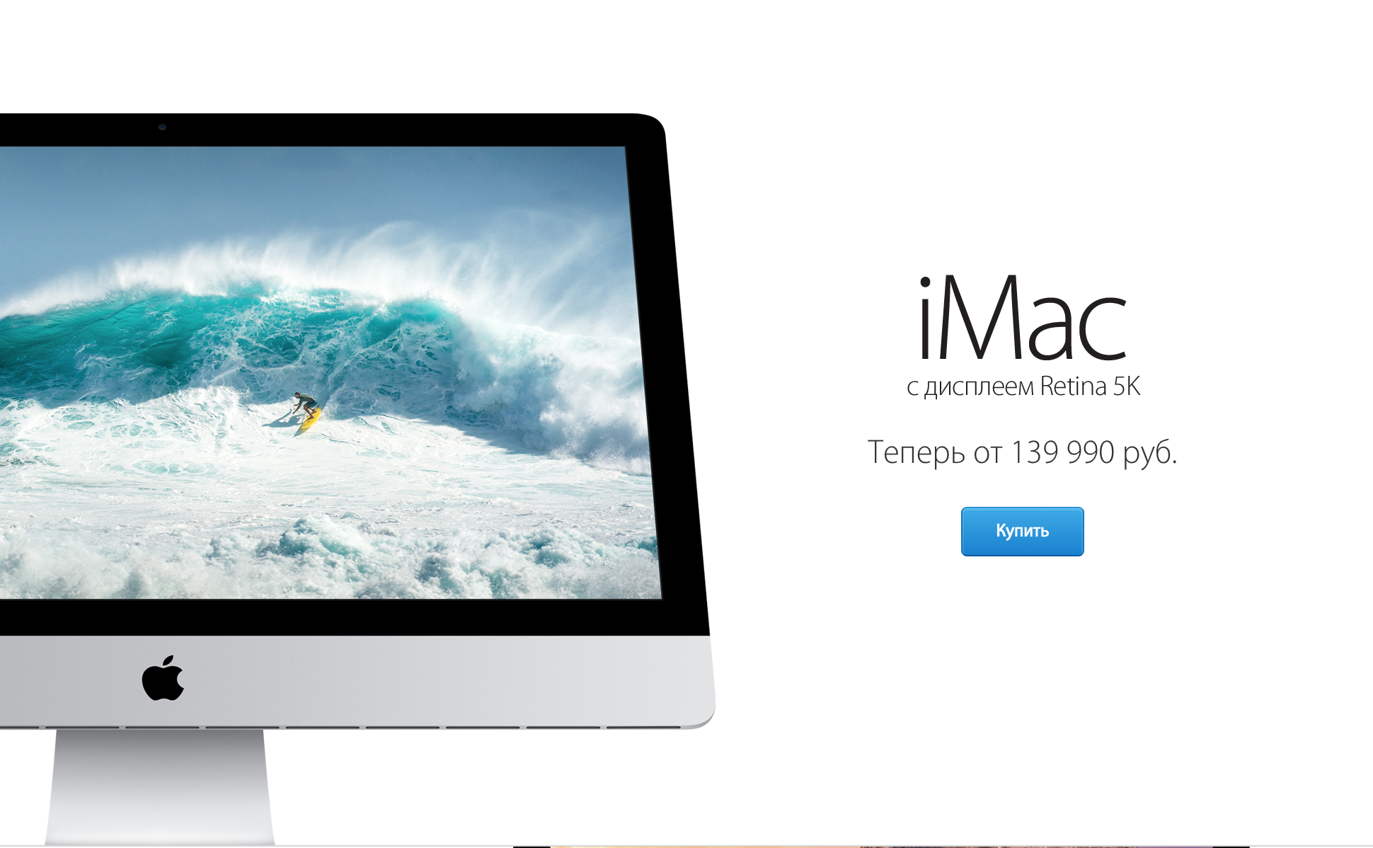 iMac с Retina можно приобрести за $1999