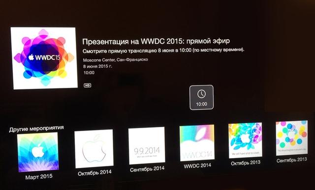 Apple проведёт прямую трансляцию главной презентации WWDC 2015