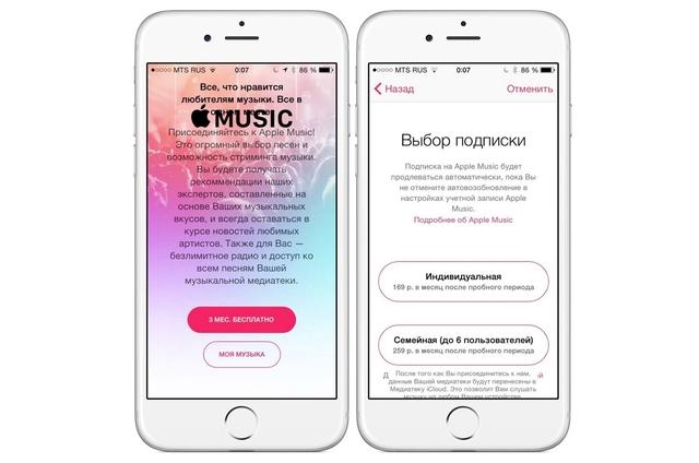 iOS 8.4 beta 4 подтвердила стоимость подписки на Apple Music в России