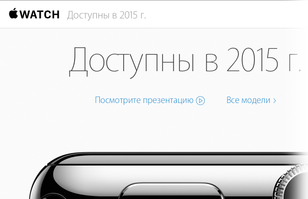 Apple Watch придут в Россию в 2015 году