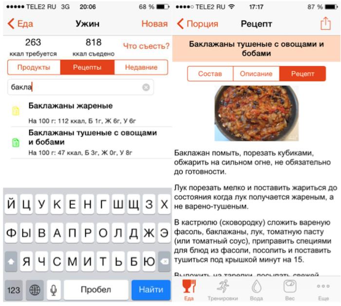 """Правильные диеты: обзор приложения """"Похудеть"""""""