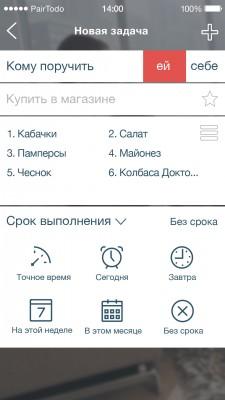 add_task