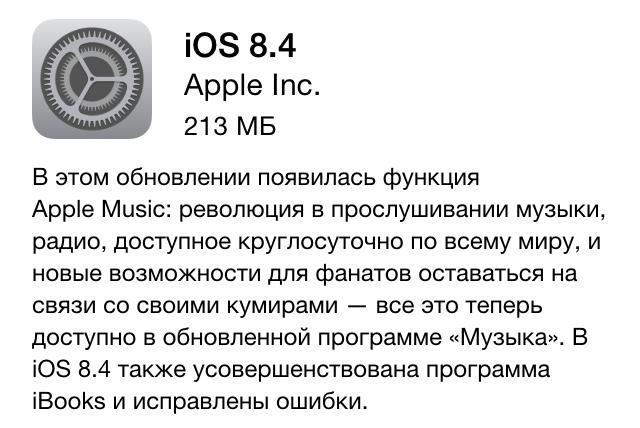 Состоялся релиз iOS 8.4 с приложением Музыка