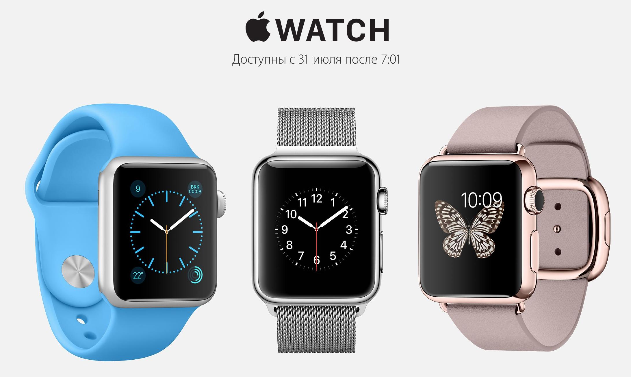 Продажи Apple Watch начнутся в России 31 июля