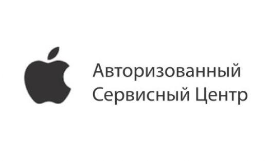 Сервисные центры Apple в Москве: куда обратиться?