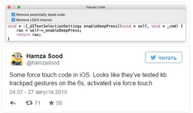 В коде iOS 9 есть упоминание о Force Touch для iPhone