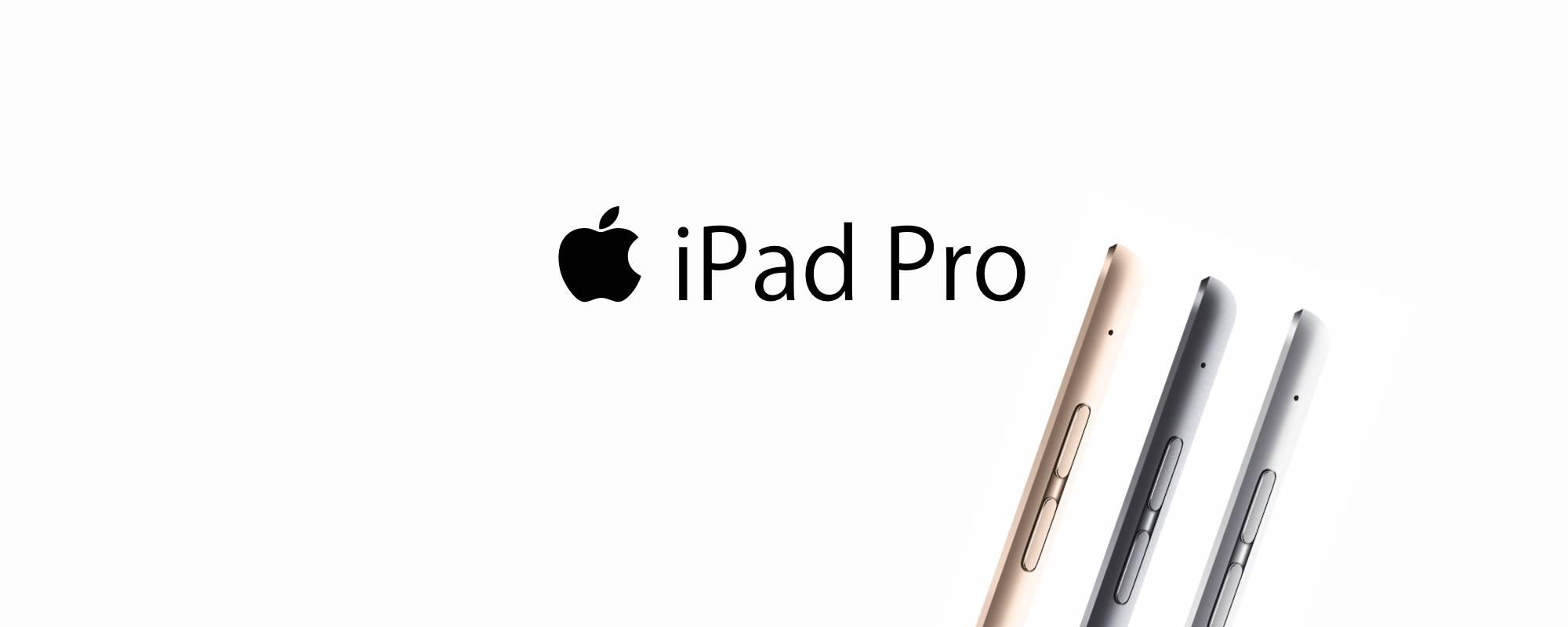 iPad Pro может стать более толстым в 2017 году